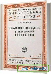 Книга Работница и крестьянка в Октябрьской революции