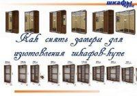 Книга Как снять замеры для изготовления шкафов-купе (2011) mpg 694,48Мб