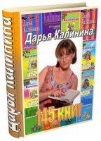 Книга Калинина Дарья (145 книг) fb2 113,59Мб