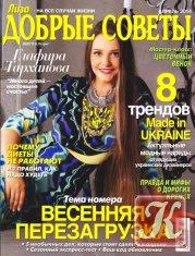 Журнал Книга Добрые советы № 4 апрель 2014