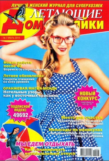Книга Журнал: Летающие домохозяйки №7 (2014)