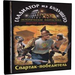 Аудиокнига Гладиатор из будущего. Спартак-победитель (аудиокнига)
