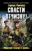 Книга Военно-историческая фантастика в 109 книгах