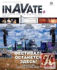 Журнал Книга InAVate № 7 сентябрь 2014