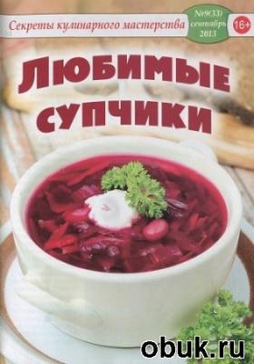 Книга Секреты кулинарного мастерства №9 2013. Любимые супчики.