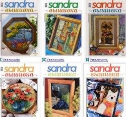 Журнал Sandra вышивка 2008-2012