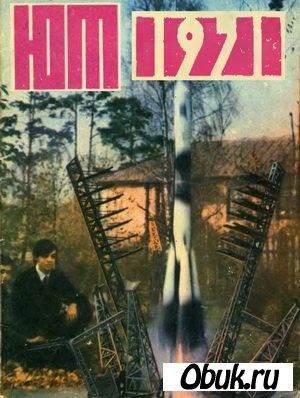 "Журнал Архив журнала ""Юный техник"" №1-12, 1971"