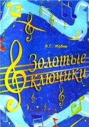 Книга Золотые ключики. Детские песни (+CD)