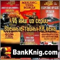 """Книга 96 книг из серии """"Военные тайны XX века"""" djvu, fb2, pdf 854,9Мб"""
