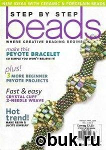 Журнал Step by Step Beads №3-4 2009