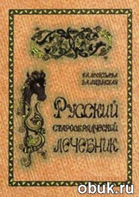 Книга Леонтьева Г.А., Липинская В.А. - Русский старообрядческий лечебник