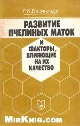 Книга Развитие пчелиных маток и факторы, влияющие на их качество
