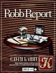 Robb Report №2 февраль 2013