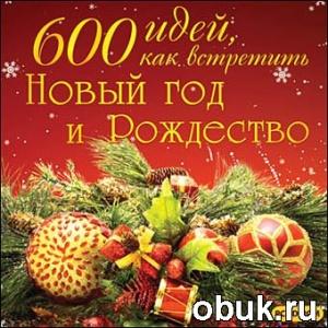 600 идей, как встретить Новый год и Рождество