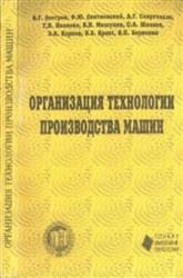 Книга Организация технологии производства машин