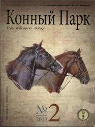 Журнал Конный Парк №2 2013