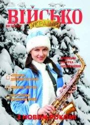 Журнал Військо України №1 2013