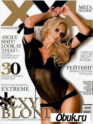 XXL №1 (январь 2010) Украина