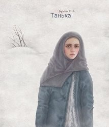 Аудиокнига Танька (аудиокнига)