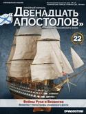 Журнал Линейный корабль «Двенадцать АПОСТОЛОВ» №22 2013