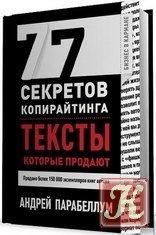 Книга Книга 77 секретов копирайтинга. Тексты, которые продают