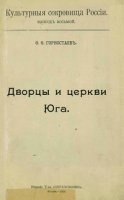 Книга Дворцы и церкви Юга (Культурные сокровища России. Выпуск 8) pdf 52Мб