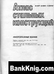 Книга Атлас стальных конструкций djv 15,45Мб