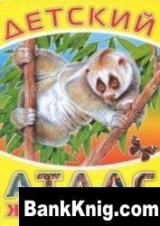 Книга Детский атлас животных pdf 66,4Мб