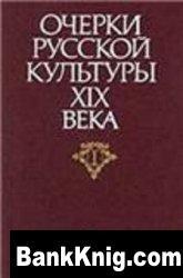 Очерки русской культуры XIX века pdf 26,4Мб