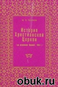 Скачать бесплатно книгу дешнера карлхайнц - криминальная история христианства т-2