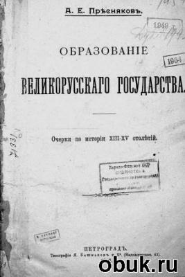 Книга Образование Великорусского государства