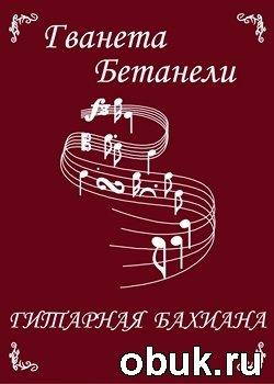 Книга Гитарная бахиана