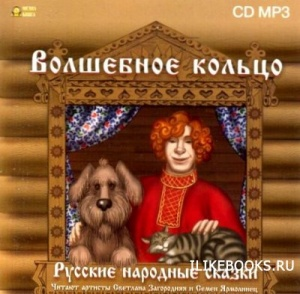 Книга Волшебное кольцо. Русские народные сказки (аудиокнига)