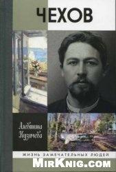 Книга Чехов. Жизнь