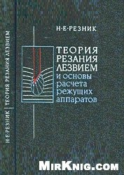 Книга Теория резания лезвием и основы расчета режущих аппаратов