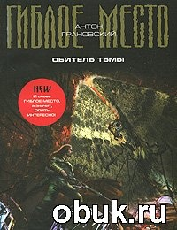Книга Антон Грановский. Обитель Тьмы