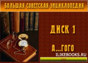 Книга Большая Советская Энциклопедия. Диск № 1  А-ГОГО