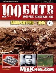 Журнал 100 битв, которые изменили мир №71 2012