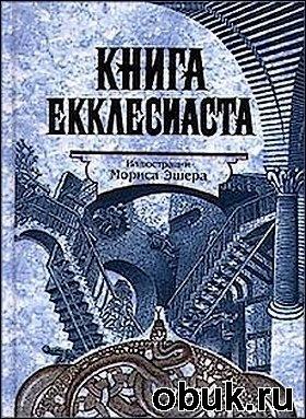 Книга Соломон. Книга Екклесиаста (Аудиокнига)
