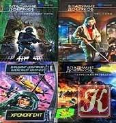 Книга Хроноагенты (цикл из 5 книг)