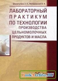 Книга Лабораторный практикум по технологии производства цельномолочных продуктов и масла.
