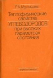 Книга Теплофизические свойства углеводородов при высоких параметрах состояния