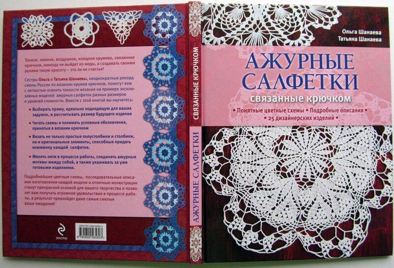 Книга Ажурные салфетки, связанные крючком