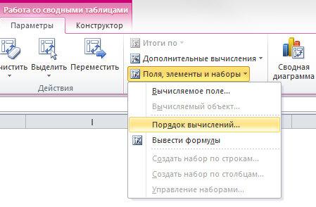 Рис. 5.33. С помощью этой команды на экране отображается диалоговое окно Порядок выполнения вычислений