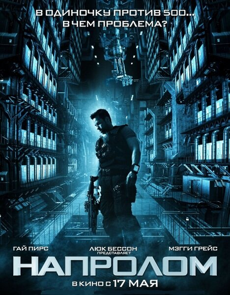 "Напролом / Lockout (2012) HDRip """"""Звук с TS!!!"""""""