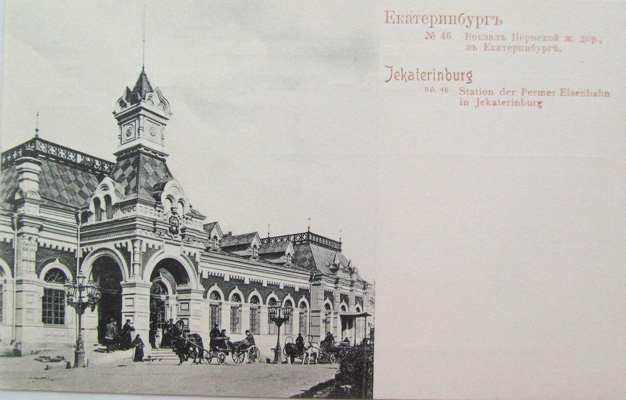 Вокзал Пермской железной дороги