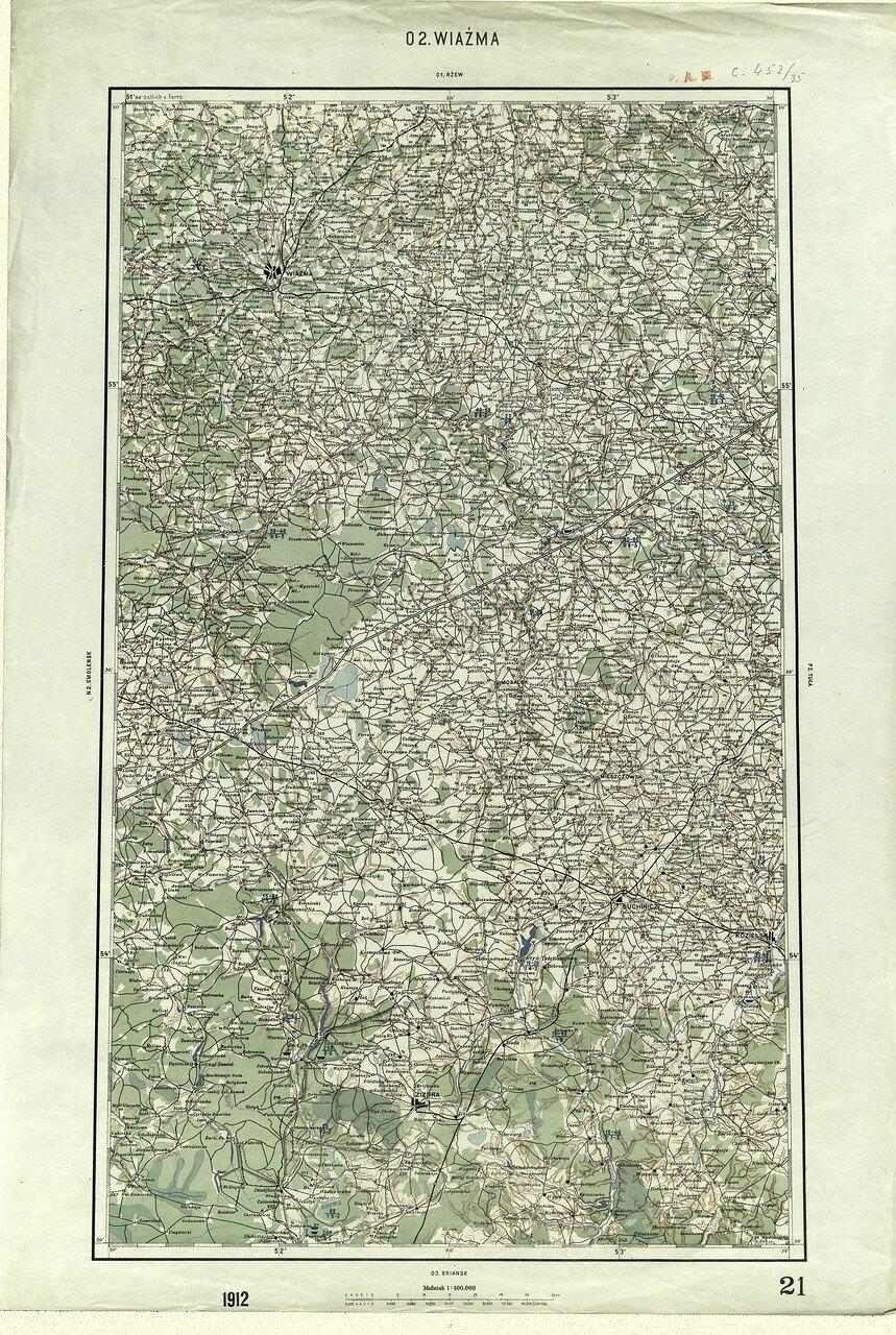 Вязьма. 1912