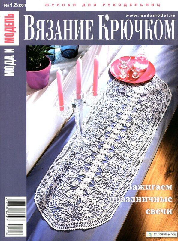 Журналы по вязанию мода и модель вязание крючком 724