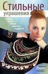 Вязание модно и просто. Стильные украшения - №1 - 2011