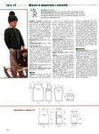Вязание. Журнал Сабрина для детей. Январь 2011 года